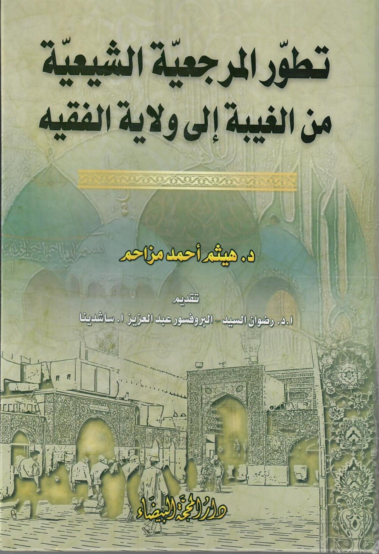 أستاذ مصري يسرق بحثي وينشره في كتابه