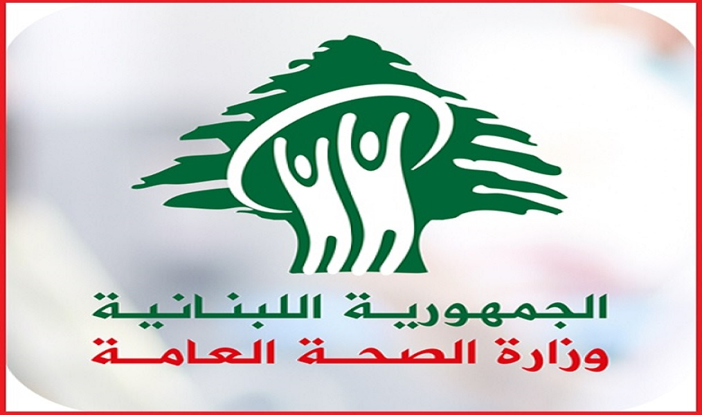 كيفية التسجيل لأخذ لقاح كورونا في لبنان