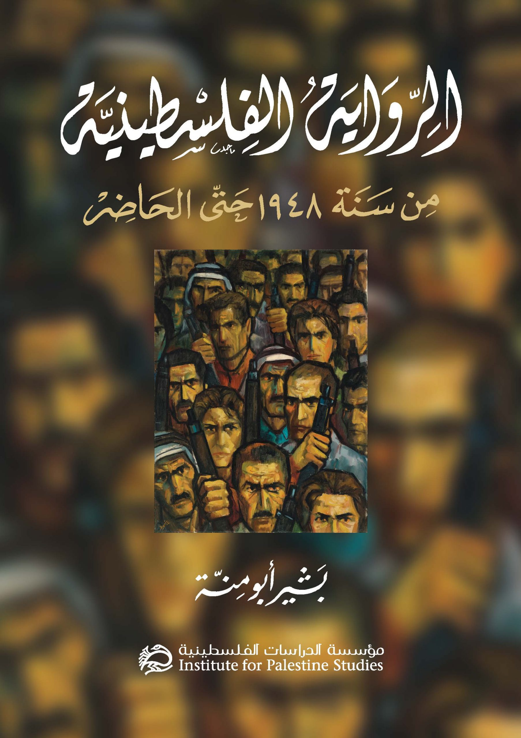 الرواية الفلسطينية