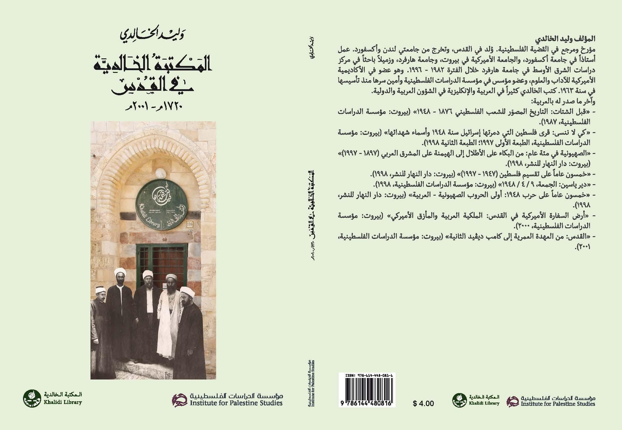 """""""المكتبة الخالدية في القدس ١٧٢٠م – ٢٠٠١م"""""""