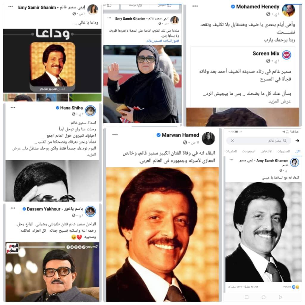 مانشر على موقع التواصل في رثاء سمير غانم