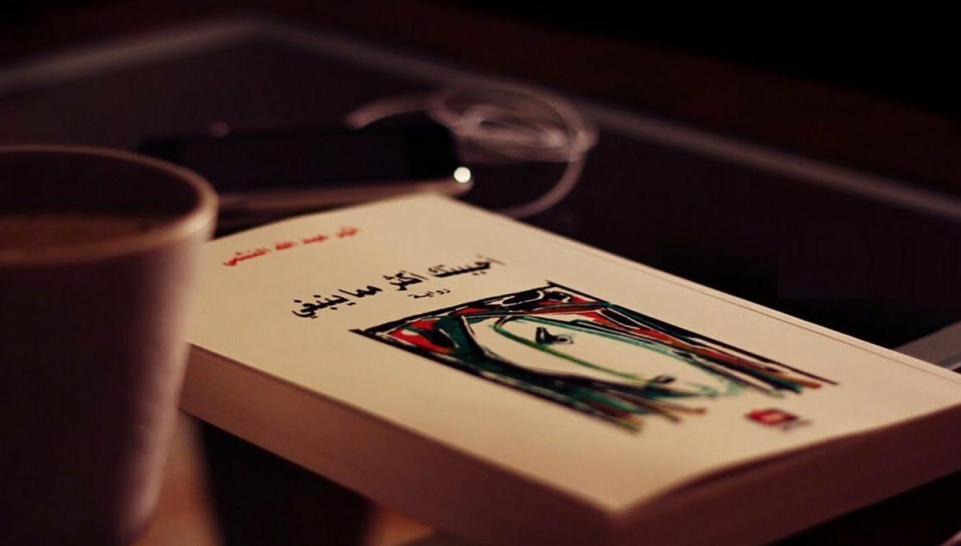 أشهر الروايات الرومانسية السعودية