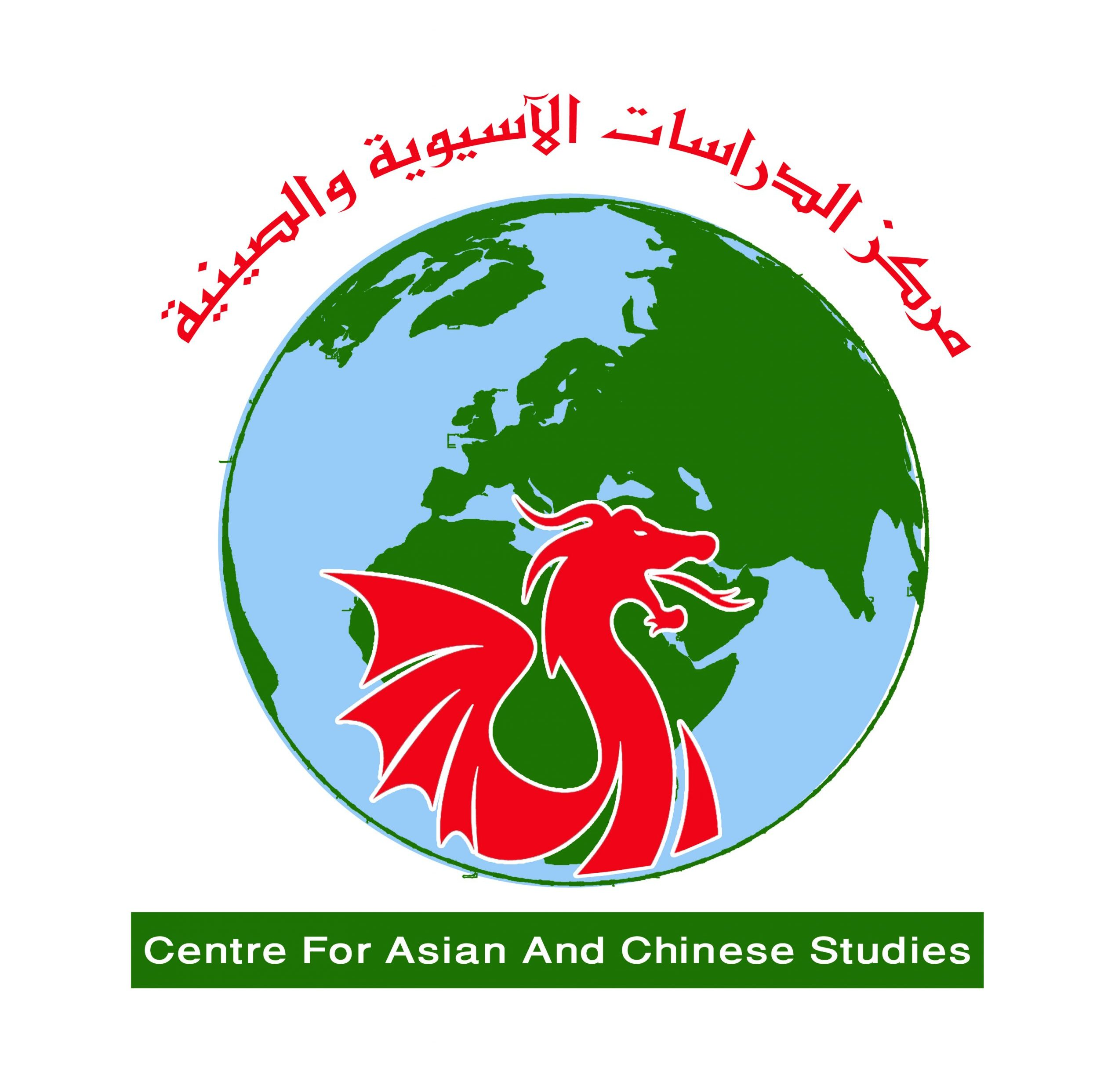 """""""مركز الدراسات الآسيوية والصينية"""" يناقش خلفيات الحملة الغربية ضد الصين"""
