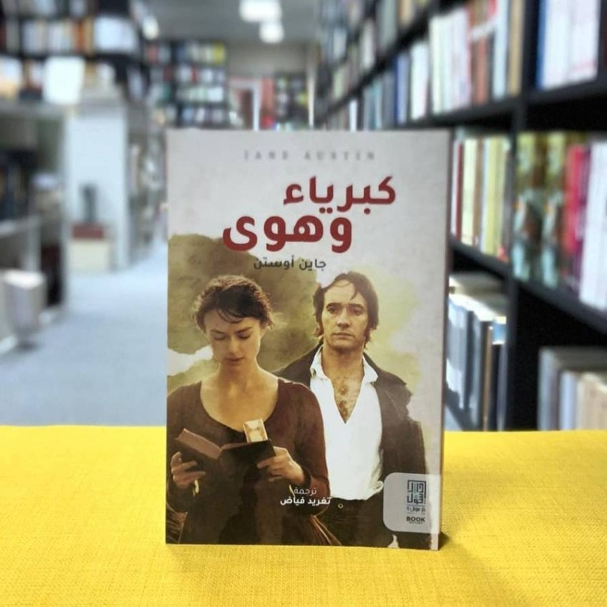 روايات رومانسية مترجمة