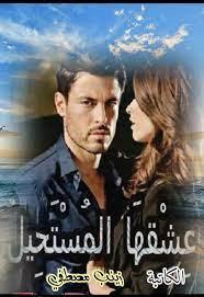 رواية رومانسية مصرية