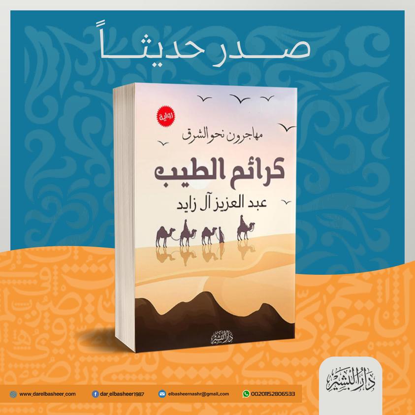 مهاجرون نحو الشرق.. أول سلسلة روائيّة للسعودي عبد العزيز آل زايد