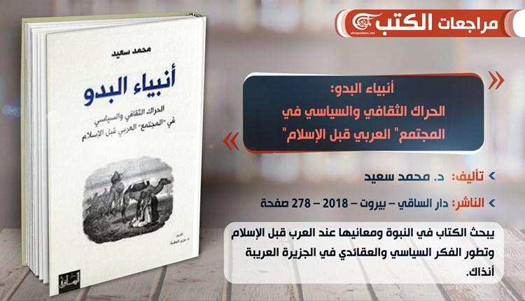 """""""أنبياء البدو"""".. عن الحراك الثقافي والسياسي العربي قبل الإسلام"""