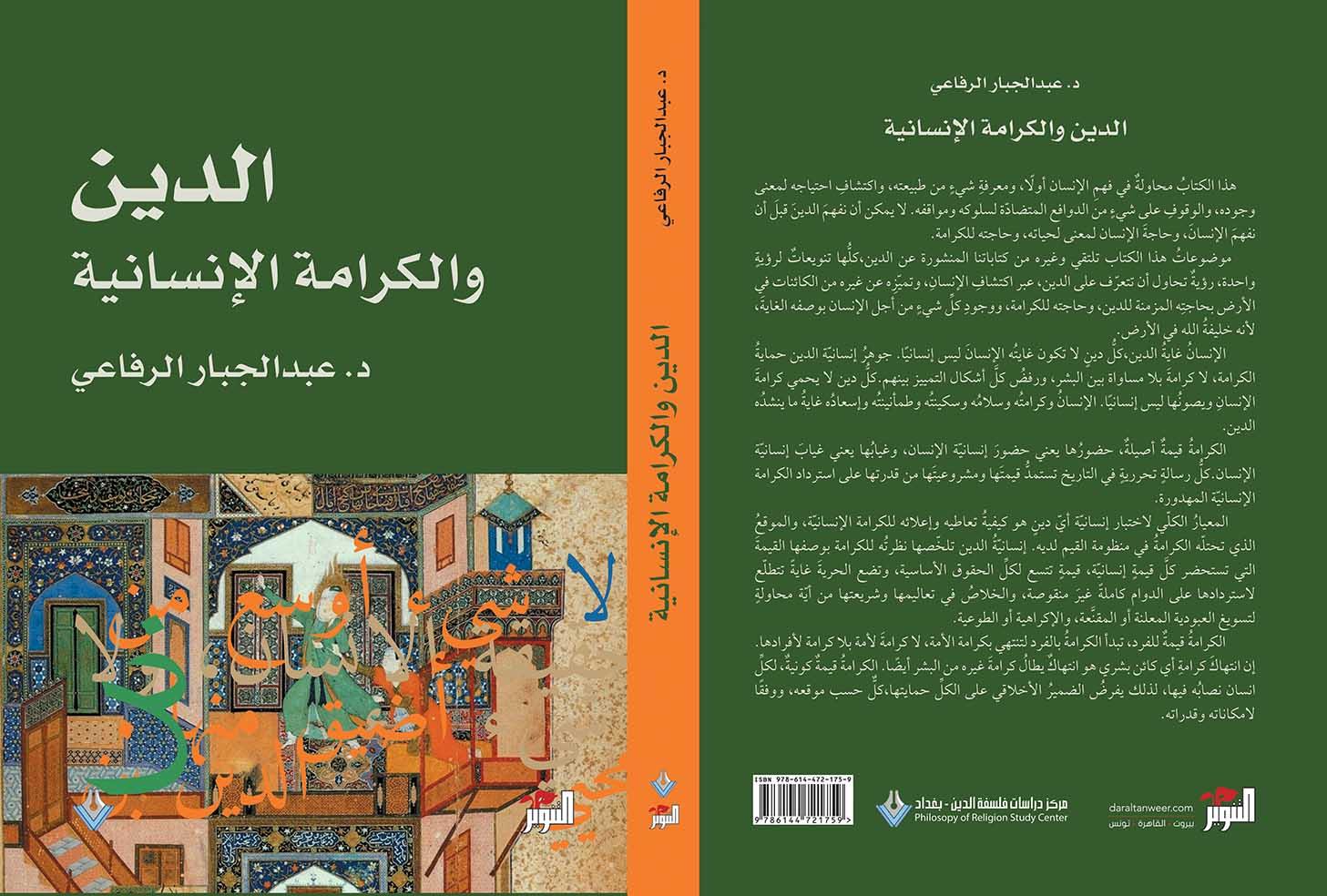كتاب الدين والكرامة الإنسانية