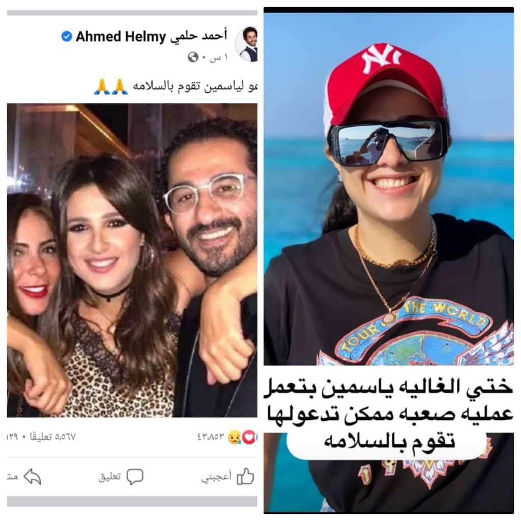 أحمد حلمي يدعو للفنانة ياسمين هبد العزيز بالشفاء