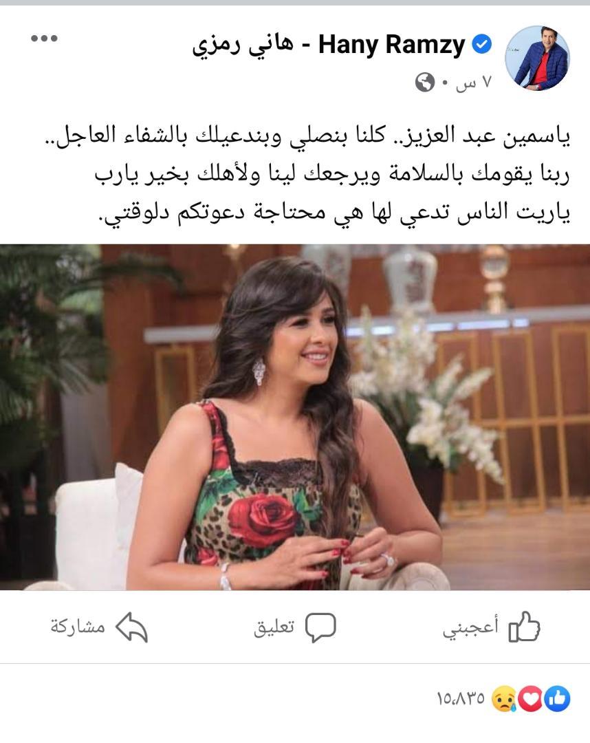 هاني رمزي يدعو لياسمين عبد العزيز