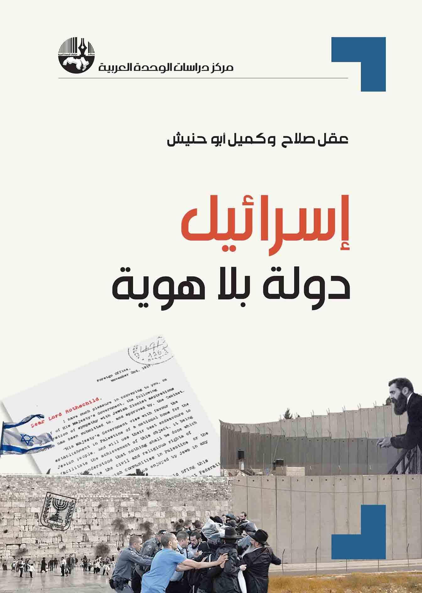 إسرائيل:دولة بلا هوية