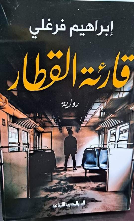رواية قارئة القطار