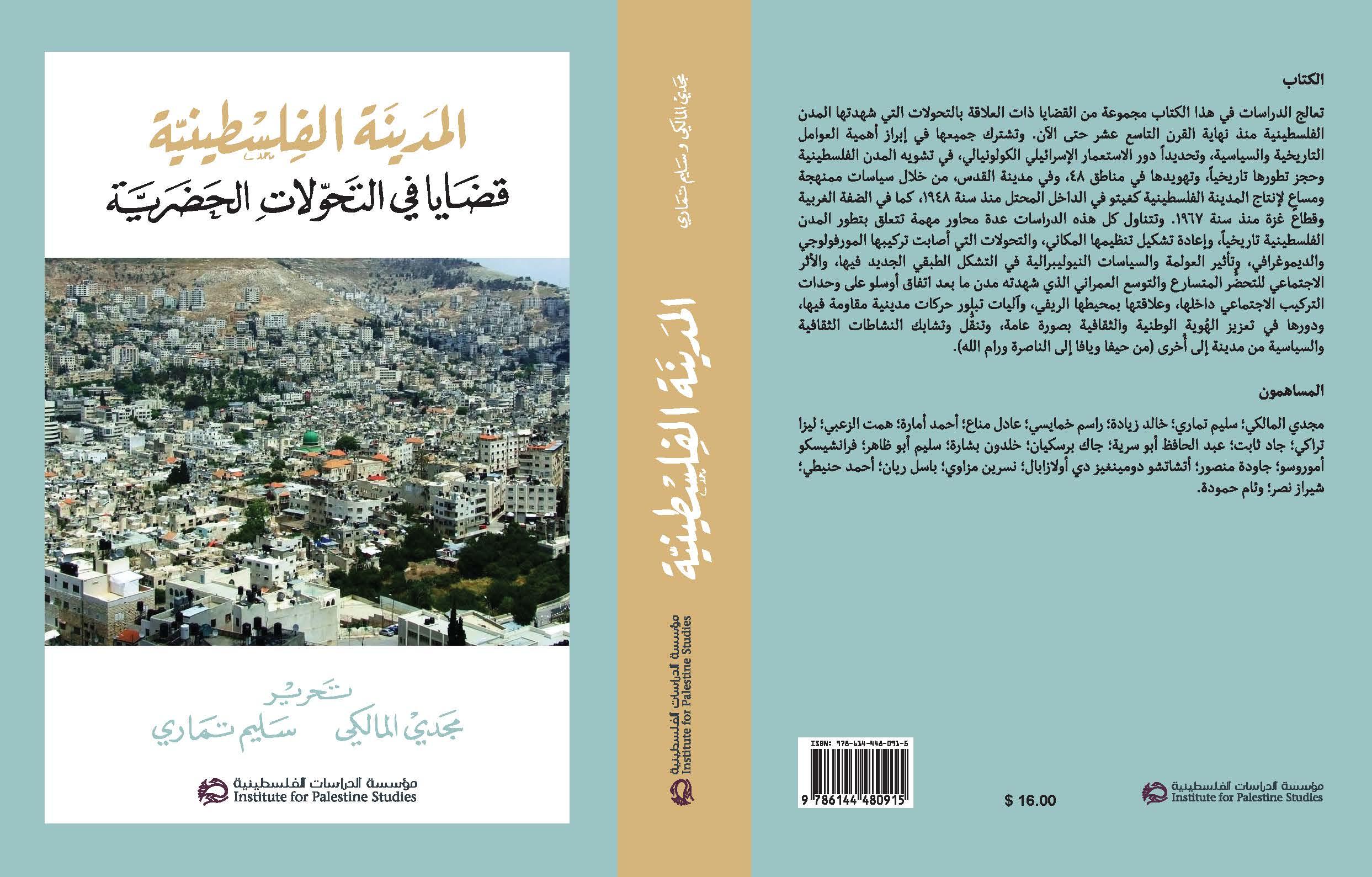 """صدور كتاب """"المدينة الفلسطينية.. قضايا في التحولات الحضرية"""""""