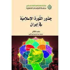 جذور الثورة الإسلامية في إيران