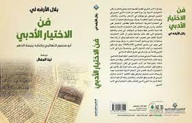 فنّ الاختيار الأدبيّ: أبو منصور الثعالبيّ وكتابه يتيمة الدهر